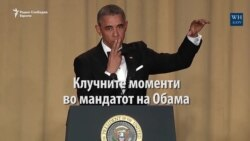 Некои од клучните моменти од мандатот на Обама
