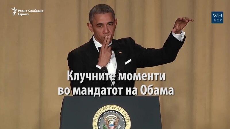 nekoi-od-kluchnite-momenti-od-mandatot-na-obama