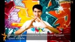 Жастардың видеопортреті: Марат Ягфаров