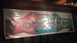 اسلام اباد کې د افغان زده کوونکو د ښه راغلاست غونډه وشوه
