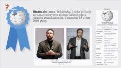 Сьогодні «Вікіпедії» виповнилося 15 років (інфографіка)