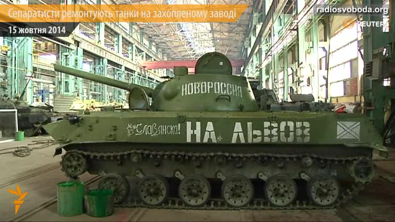 Бойовики ремонтують танки на захопленому донецькому заводі