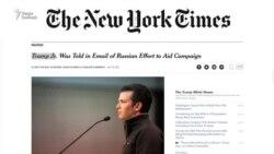Американские СМИ о связях Трампа с Россией