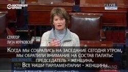 """После """"Сноузиллы"""": в Сенате только женщины"""