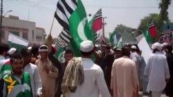 02 06 2015 Протести во Пакистан и Авганистан