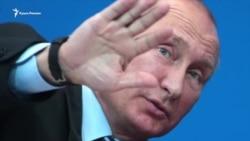 Сюрреалистический мир Владимира Путина