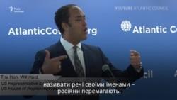 Київ, а не «Киев», російські танки, а не «сепаратисти» на Донбасі – конгресмен США (відео)