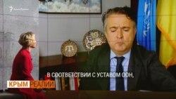 «В ООН не сделали все возможное, чтобы предотвратить оккупацию Крыма» – постпред Украины при ООН Сергей Кислица (видео)