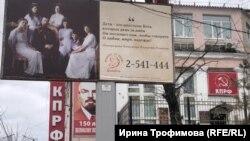 Портреты семьи Николая II и Владимира Ленина во Владивостоке