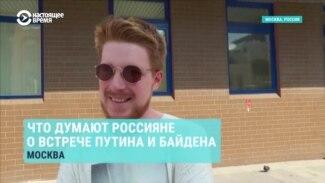Что россияне и американцы думают о встрече Байдена и Путина