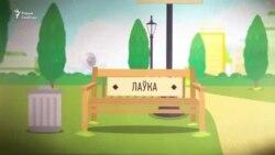Ліхтар, кветкі, сажалка. Як называюцца па-беларуску аб'екты ў парку?