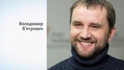 Хто такий Володимир В'ятрович?