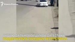 Акции дальнобойщиков поддержали в КЧР и в Ингушетии