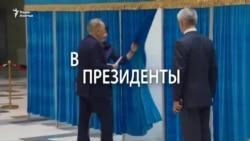 Назарбаев утвердил запрет на самовыдвижение в президенты