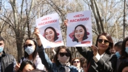 A rally protesting violence against women after a deadly bride-snatching case in Bishkek on April 8
