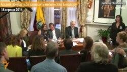 Ассанж збирається залишити посольство Еквадору в Лондоні