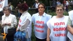 Прихильники Тимошенко протестували у Харкові