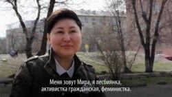 """""""10 лет была замужем и мне там не понравилось"""". История Миры, лесбиянки из Кыргызстана"""