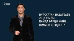 Назарбаевтың 2018 жылғы сапарлары мен кездесулері