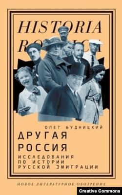 Олег Будницкий. Другая Россия. Москва, НЛО, 2021, обложка