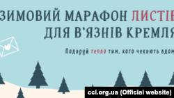 «Напишіть листа в'язню Кремля» – підтримайте незаконно засудженого