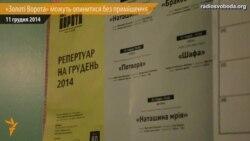 Київський театр «Золоті ворота» може опинитися без приміщення