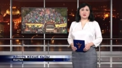 """Новости радио """"Азаттык"""", 26 января"""