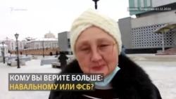 Кому вы верите больше: Навальному или ФСБ?