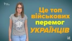 Топ військових перемог українців (відео)
