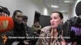 Шевцова-Валова: Оны кім жазғанын білмеймін