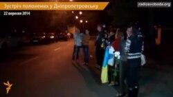 У Дніпропетровську зустріли українських солдатів, визволених з полону