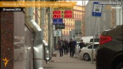 Російський рубль падає до нового історичного мінімуму (відео)