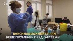 """Как планът за ваксините стигна до """"зелените коридори"""""""