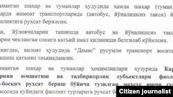 Отрывок из протокола собрания, проведенного под руководством главы Наманганской области.