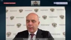 Антон Силуанов о восстановлении экономики