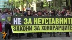 Хонорарците трет пат протестираа против придонесите