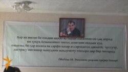 Вазъи озодии матбуот дар Тоҷикистон