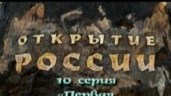"""Открытие России 10 - """"1 русская революция"""" ч1"""