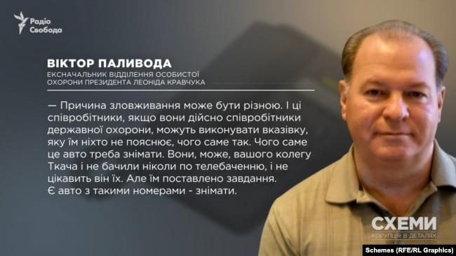 «Схеми» показали кадри Вікторі Паливоді, який свого часу був очільником відділення особистої охорони президента України Леоніда Кравчука