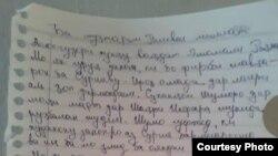 Копия письма таджикских женщин на имя Эмомали Рахмона