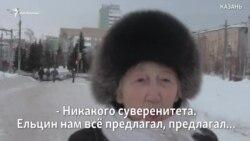 Нужно ли Татарстану больше прав? Мнения казанцев