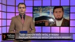 Мухтасари рӯйдодҳои ахири Тоҷикистон