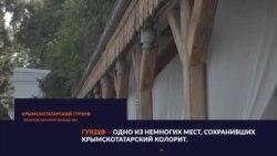 Кримськотатарський Гурзуф | Tugra (відео)