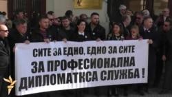 Протест на дипломатите пред МНР