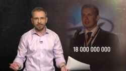 Дело Курченко: как 31-летний олигарх украл $1,5 млрд из бюджета Украины
