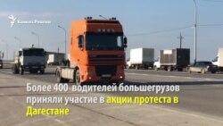 Дагестанские дальнобойщики провели протестную акцию