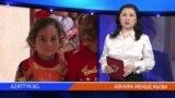 Видео жаңылыктар, 15-январь, 2014