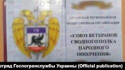 Украинские пограничники утверждают, что изъяли у задержанного медали и документы, подтверждающие его содействие аннексии Крыма