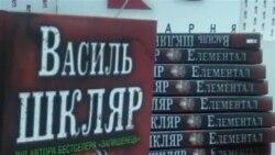 Читачі про творчість Василя Шкляра