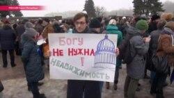 Собор против передачи РПЦ: как петербуржцы пытались отстоять главный храм города